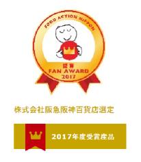 阪急阪神百貨店選定 2017年受賞産品