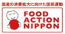 フードアクション日本 ロゴ