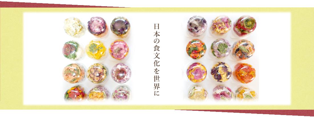日本の食文化を世界に